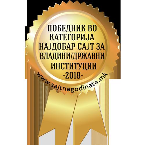 sajt-na-godinata-2018