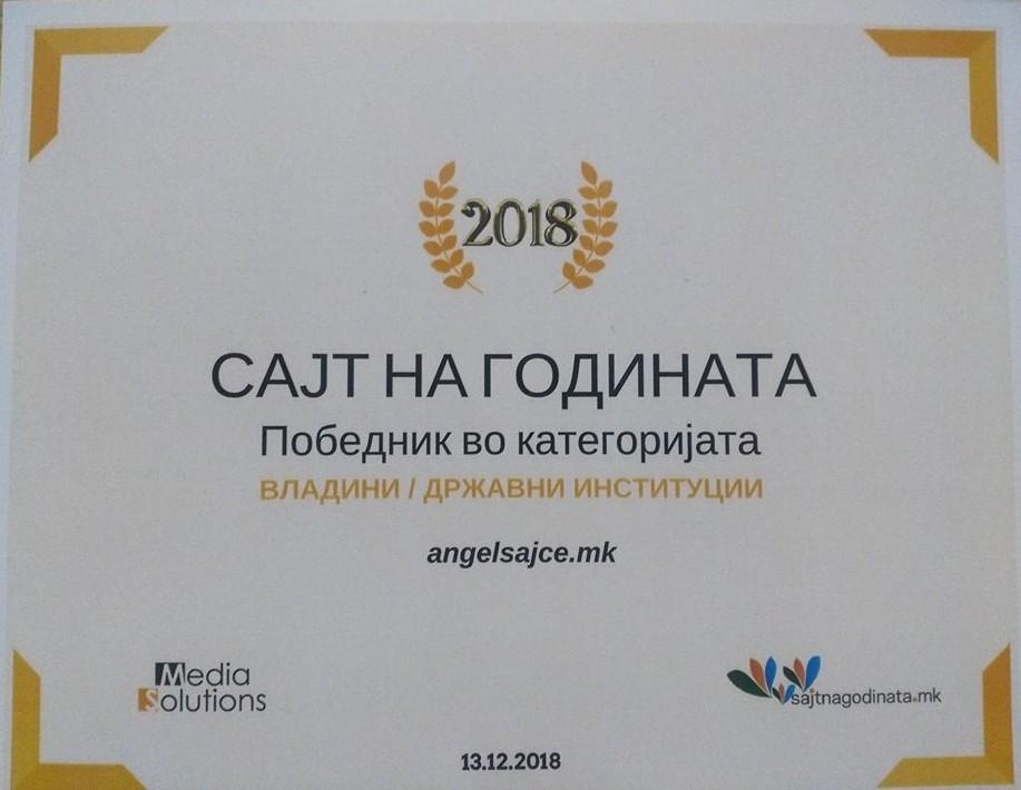 Сајт на годината во категорија владини/државни институции за 2018 година