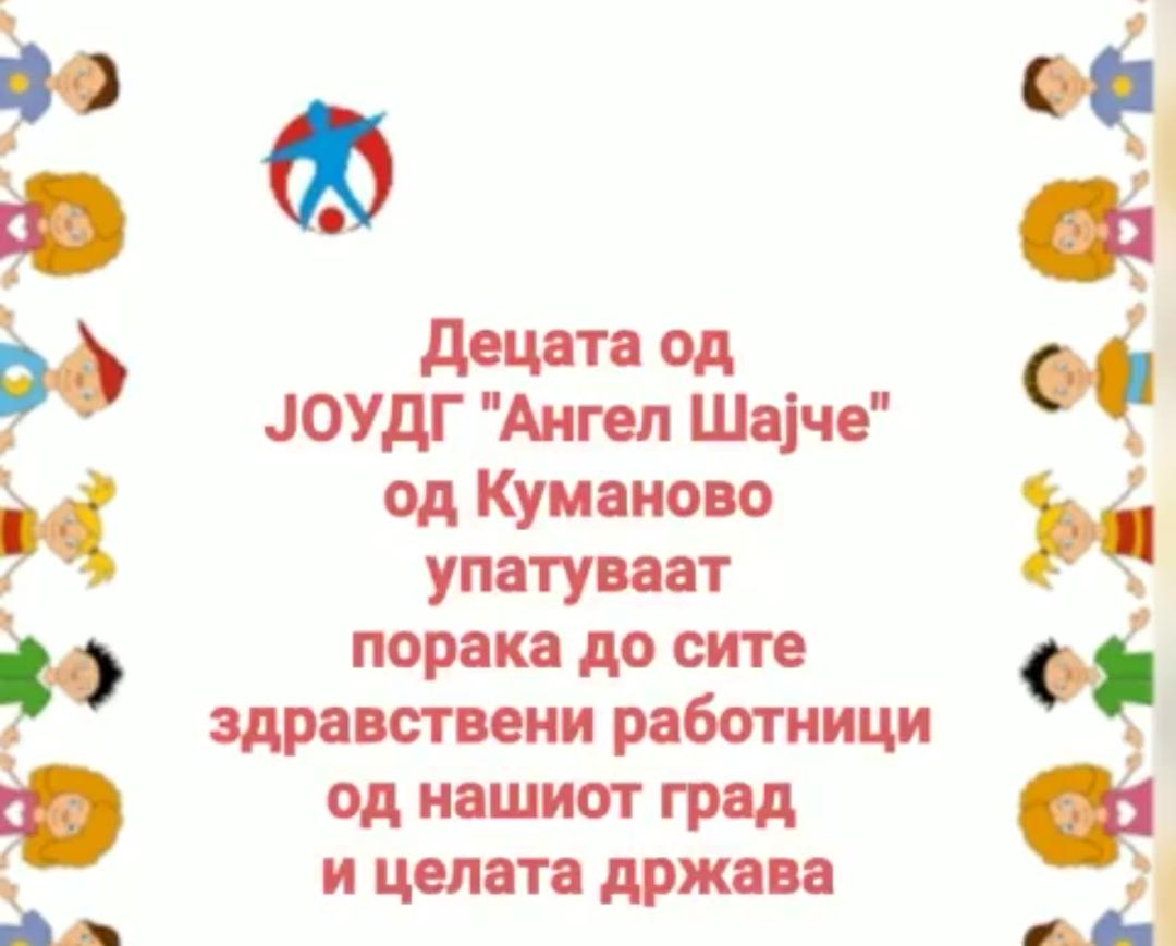 """Со љубов од ЈОУДГ """"Ангел Шајче"""""""